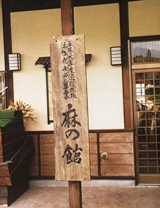 Музеи конопли мира. №5 — Япония