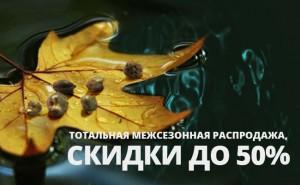 mezhsezonnaya-rasprodazha_650h400