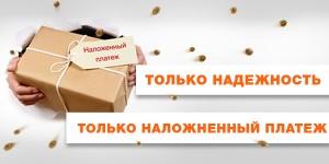 banner-nalozhennyj-platezh-600x300