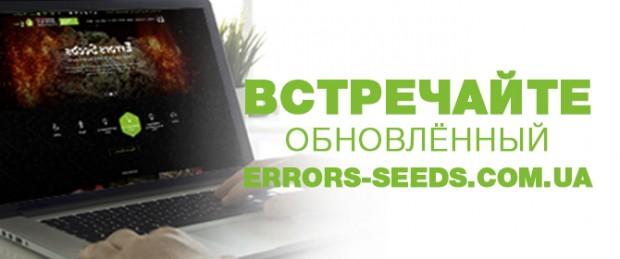 Обновленный дизайн Errors Seeds