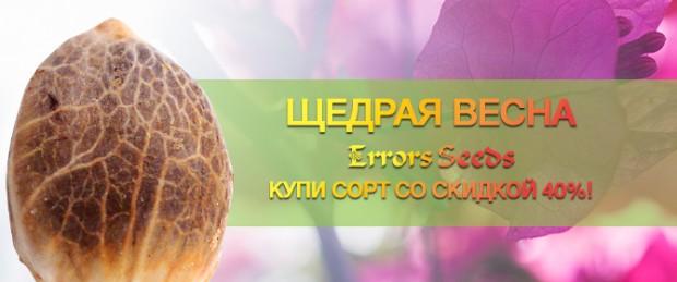 "Акция в магазинах ""Errors-Seeds"""