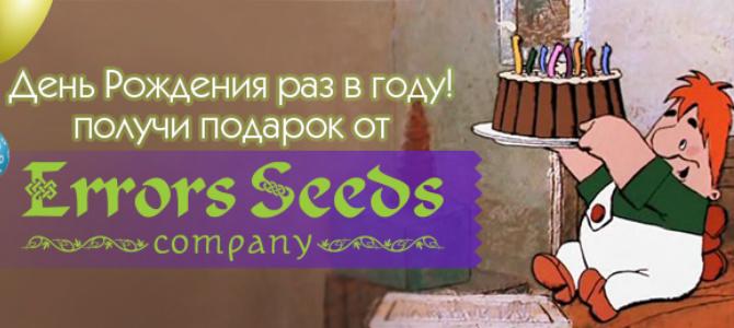 Errors-Seeds, День Рождения