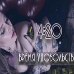 420-company
