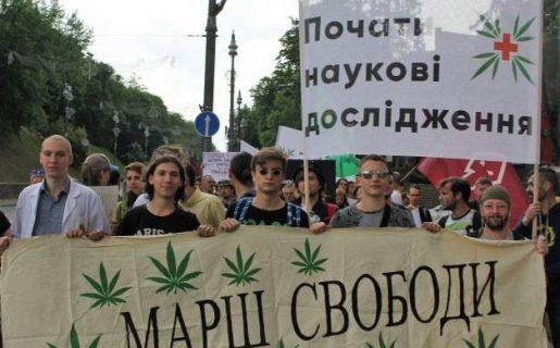 марш свободы, конопляный марш, марш за декриминализацию, марш за легализацию,