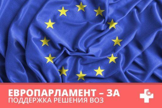 европейский союз, статус марихуаны, легализация марихуаны, марихуана, конопля,