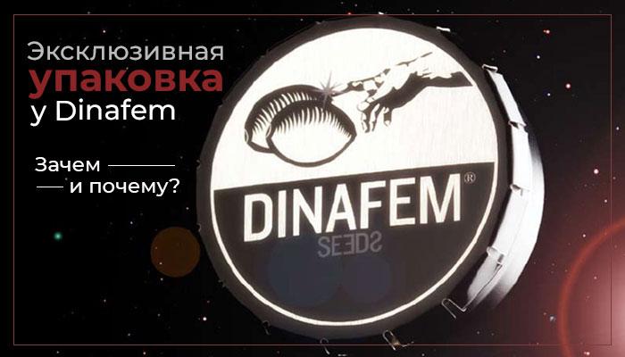 Эксклюзивная упаковка у Dinafem. Зачем и почему?