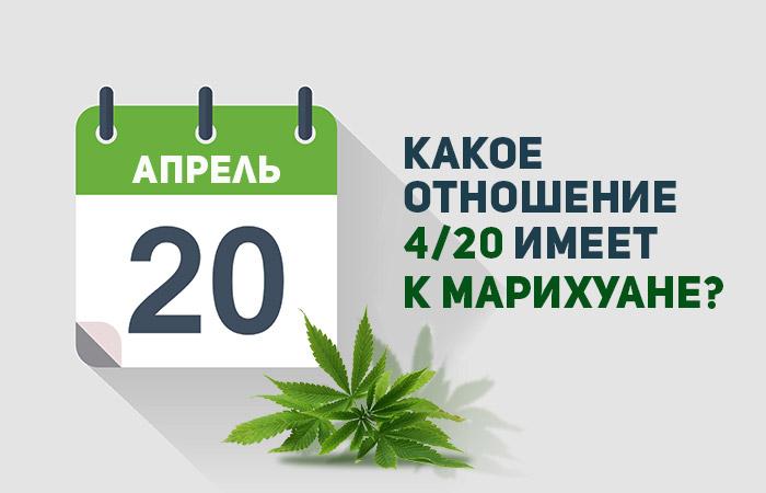 Какое отношение 4:20 имеет к марихуане?