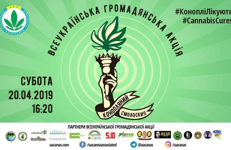 легализация марихуаны, марихуана, конопля, каннабис, статус каннабиса в украине, легальный статус конопли, 420,