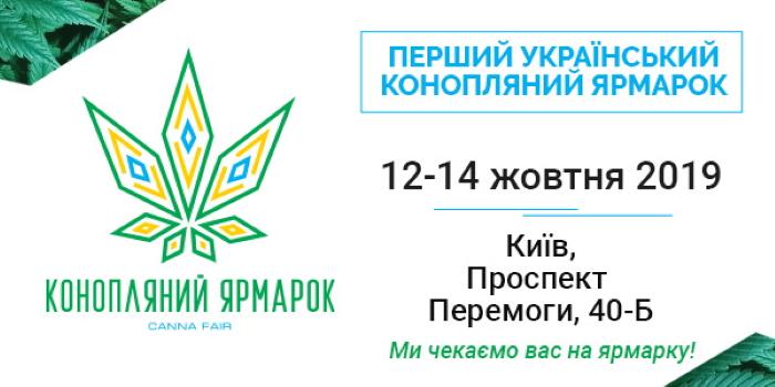 первая украинская конопляная ярмарка