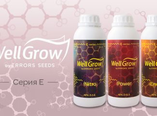 Серия E Well Grow. Новые удобрения от компании Errors Seeds