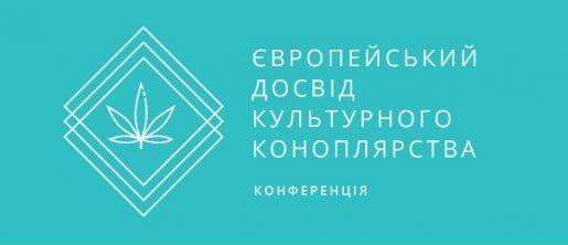 """Запрошуємо на конференцію """"Європейський досвід культурного коноплярства"""""""