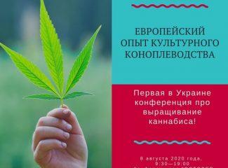 Первая в Украине конференция про выращивание каннабиса!