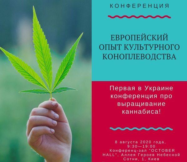 Первая в Украине корнференция про выращивание каннабиса!