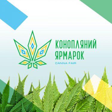 Ярмарка конопли в Украине